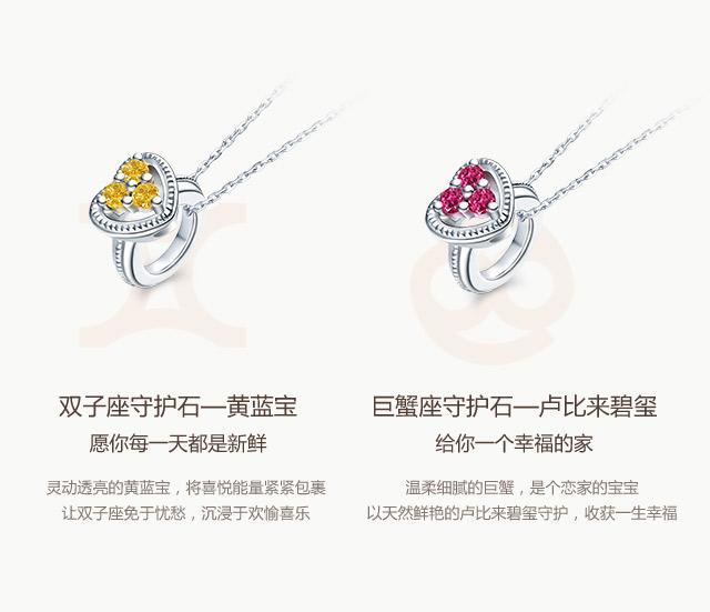 BABY-RING系列-MY-HEART套链-天蝎座-简体wap_05.jpg