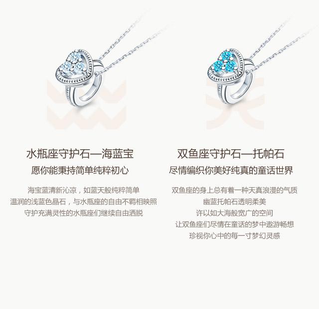 BABY-RING系列-MY-HEART套链-天蝎座-简体wap_09.jpg