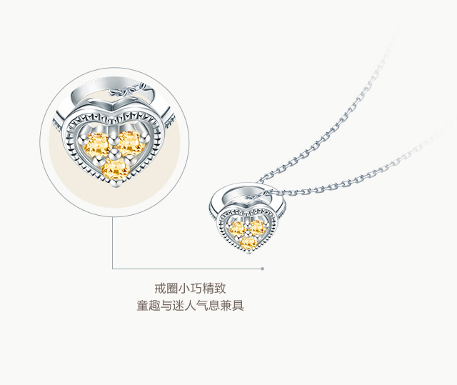 BABY-RING系列-MY-HEART套链-狮子座-简体wap_12.jpg