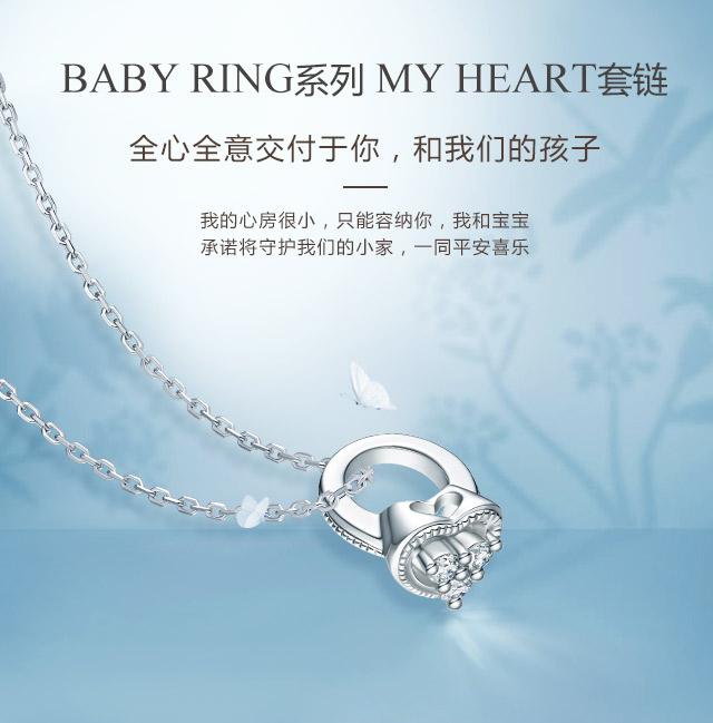 BABY-RING系列-MY-HEART套链-简体wap_01.jpg