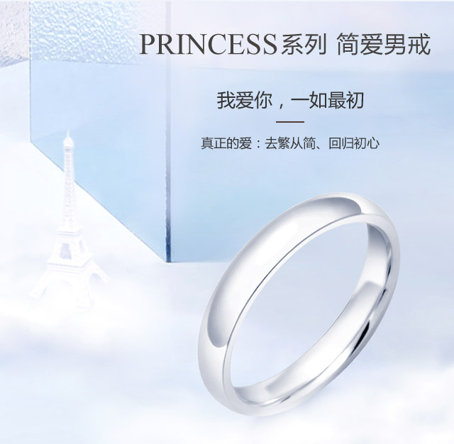 PRINCESS系列-简爱男戒-简体wap_01.jpg