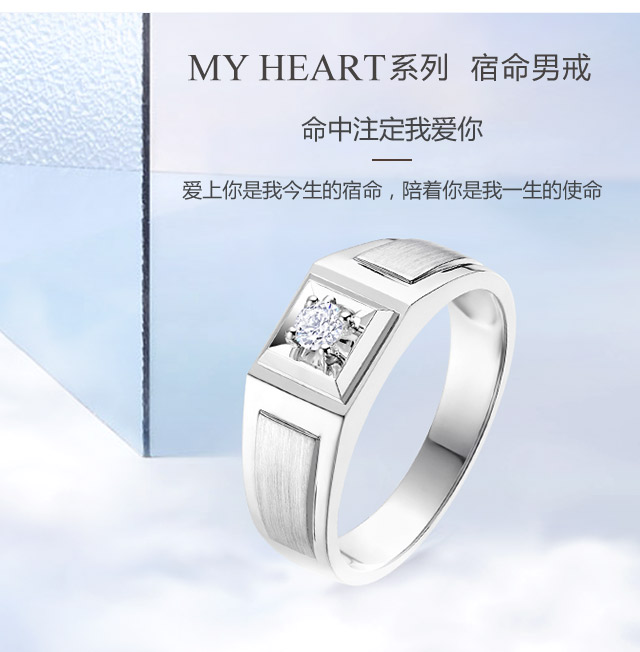 MY-HEART系列-宿命男戒-简体wap_01.jpg
