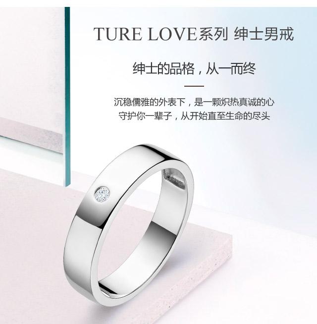 TURE-LOVE系列-绅士男戒-简体wap_01.jpg