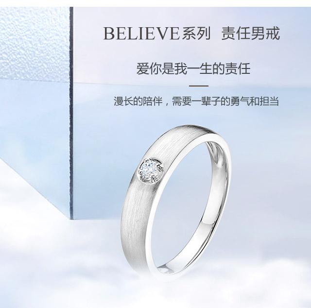 BELIEVE系列-责任男戒-简体wap_01.jpg
