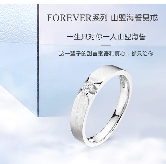 FOREVER系列-山盟海誓男戒-简体wap_01.jpg