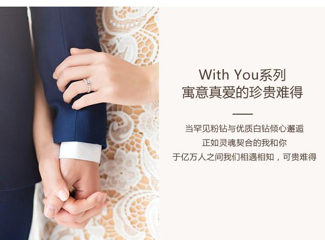 WITH-YOU系列-稀世恋人-简体wap_02.jpg