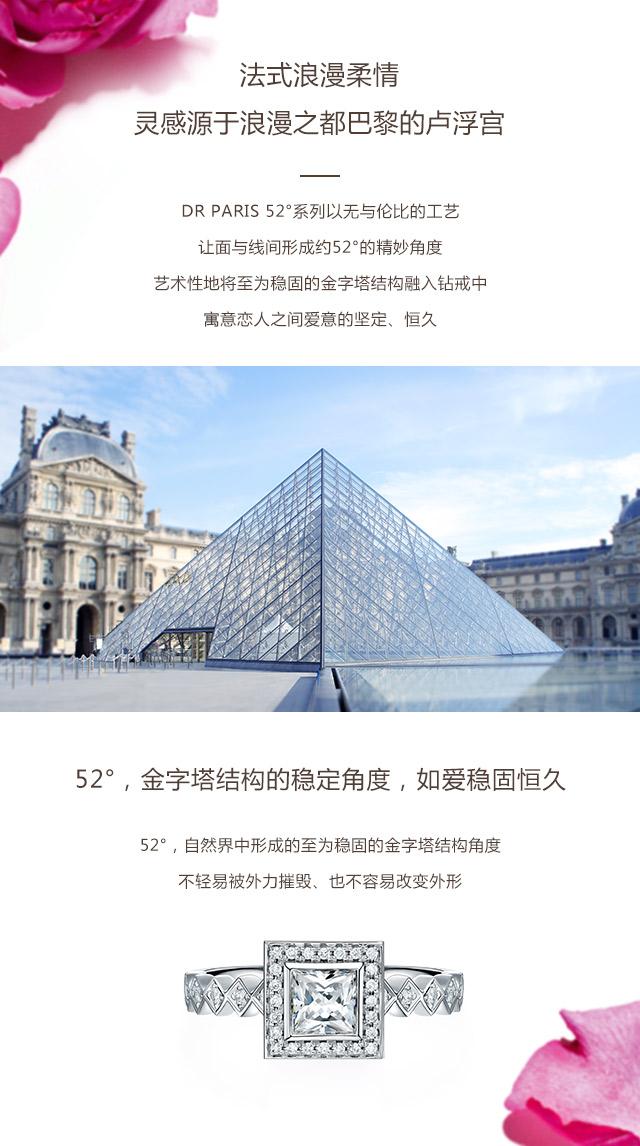 DR-PARIS-52°-浪漫款-简体wap_02.jpg