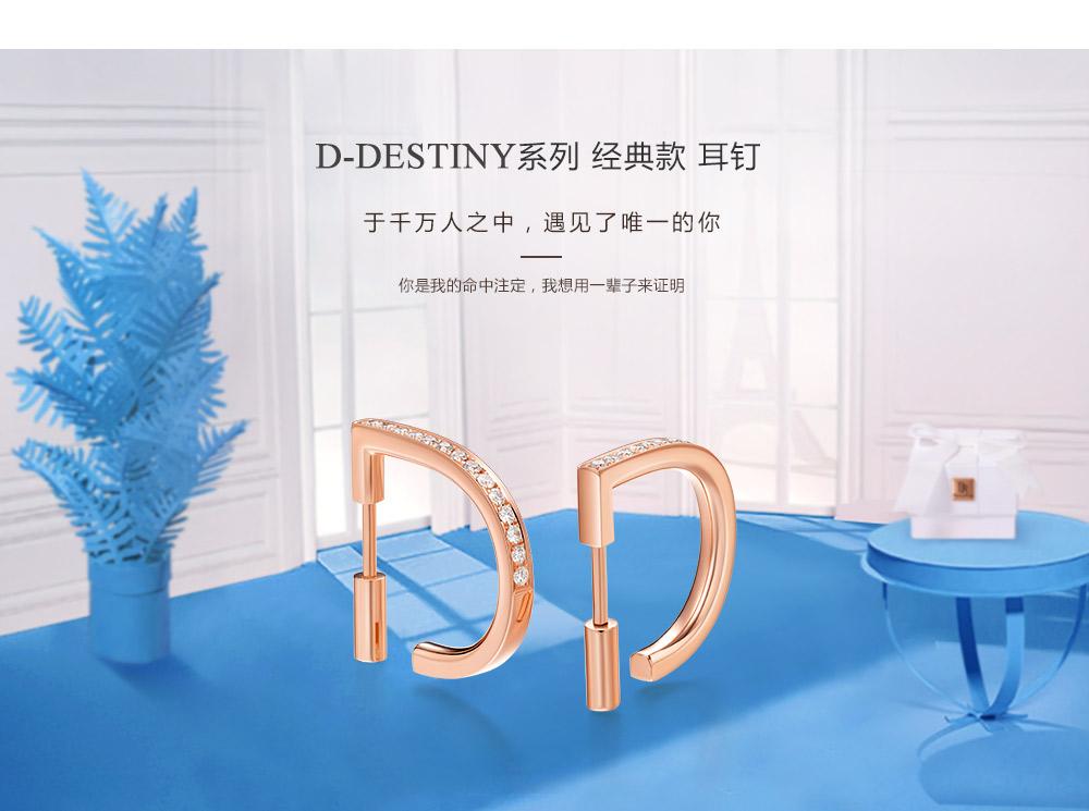 D-DESTINY系列-经典款-耳钉-简体pc (1).jpg