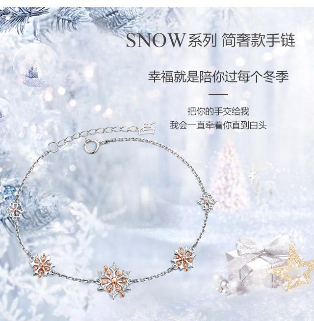 SNOW系列-简奢款手链-简体wap_01.jpg