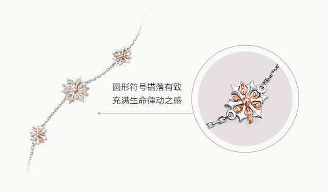SNOW系列-简奢款手链-简体wap_06.jpg