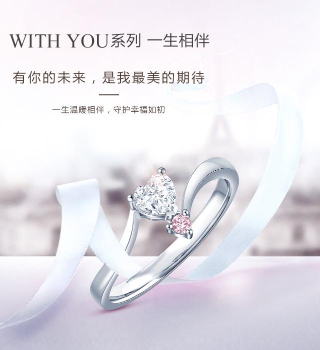 WITH-YOU系列-一生相伴-简体wap_01.jpg
