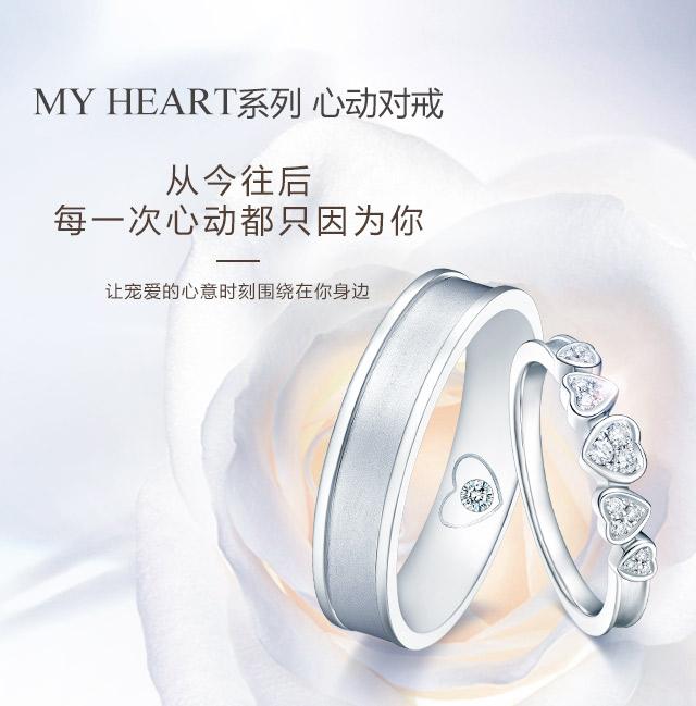 MY-HEART系列-心动对戒-简体wap_01.jpg