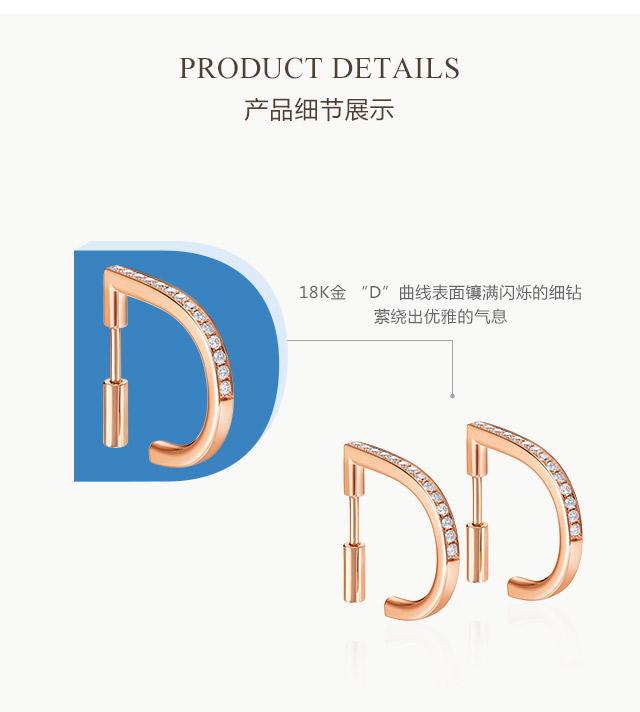 D-DESTINY系列-经典款-耳钉-简体wap_04.jpg
