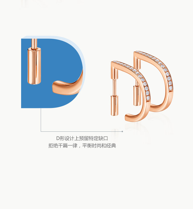 D-DESTINY系列-经典款-耳钉-简体wap_06.jpg