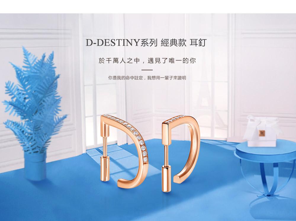 D-DESTINY系列-经典款-耳钉-繁体pc (1).jpg