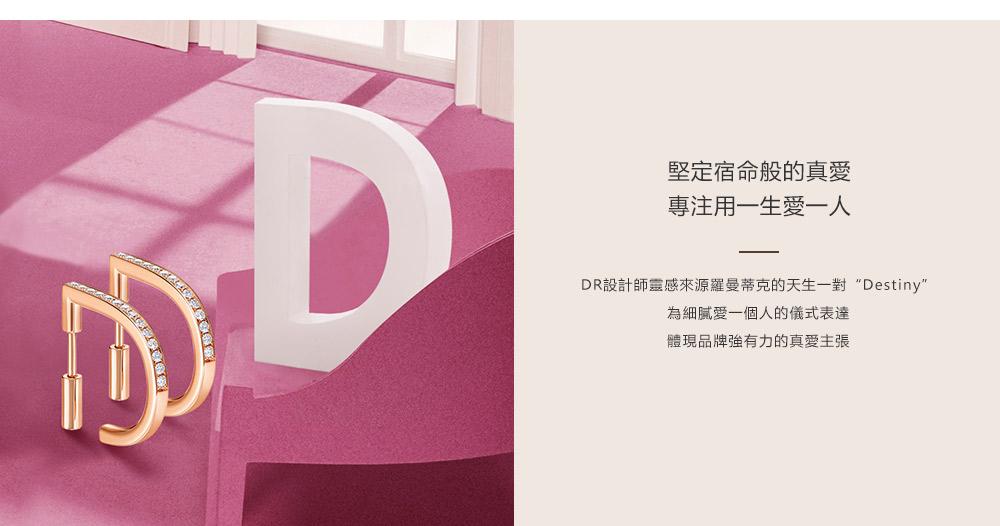 D-DESTINY系列-经典款-耳钉-繁体pc (2).jpg