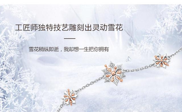 SNOW系列-简奢款手链-简体wap_04.jpg