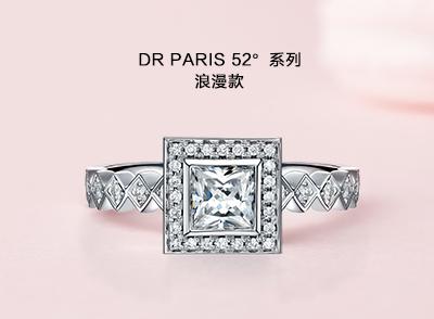 DR钻戒 PARIS 52°系列浪漫款